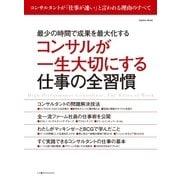 コンサルが一生大切にする仕事の全習慣(学研) [電子書籍]
