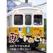 ことでん100年 駅ヒトめぐり(学研) [電子書籍]