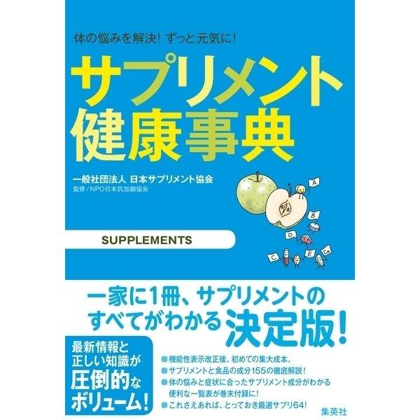 サプリメント健康事典(集英社) [電子書籍]