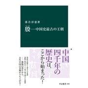 殷 ―中国史最古の王朝(中央公論新社) [電子書籍]