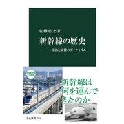 新幹線の歴史 政治と経営のダイナミズム(中央公論新社) [電子書籍]