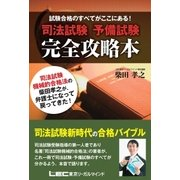 司法試験予備試験 完全攻略本(東京リーガルマインド) [電子書籍]