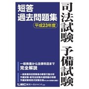 司法試験予備試験 短答過去問題集 平成23年度(東京リーガルマインド) [電子書籍]