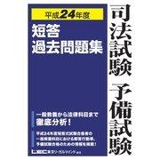 司法試験予備試験 短答過去問題集 平成24年度(東京リーガルマインド) [電子書籍]