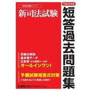 新司法試験 短答過去問題集 平成22年度(東京リーガルマインド) [電子書籍]