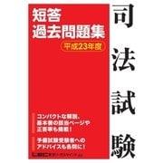 司法試験 短答過去問題集 平成23年度(東京リーガルマインド) [電子書籍]