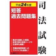 司法試験 短答過去問題集 平成24年度(東京リーガルマインド) [電子書籍]