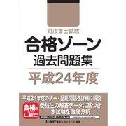 司法書士試験 合格ゾーン過去問題集 平成24年度(東京リーガルマインド) [電子書籍]