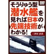 そうりゅう型潜水艦を見れば日本の先端技術がわかる!(インプレス) [電子書籍]