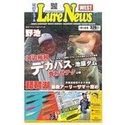 週刊 ルアーニュース WEST 2016/07/15号(名光通信社) [電子書籍]