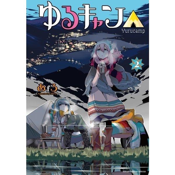 ゆるキャン△ 2巻(芳文社) [電子書籍]