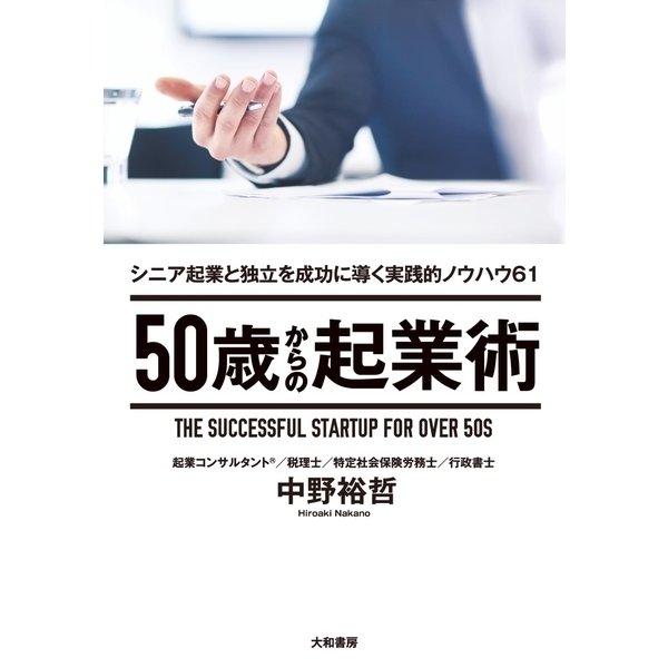 50歳からの起業術(大和書房) [電子書籍]
