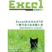 Excelのムカムカ!が一瞬でなくなる使い方 ~表計算・資料作成のストレスを最小限に (技術評論社) [電子書籍]