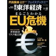 週刊東洋経済 2016/7/16号 EU危機(東洋経済新報社) [電子書籍]
