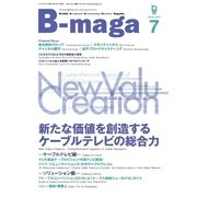 B-maga 2016年7月号(サテマガ・ビー・アイ) [電子書籍]