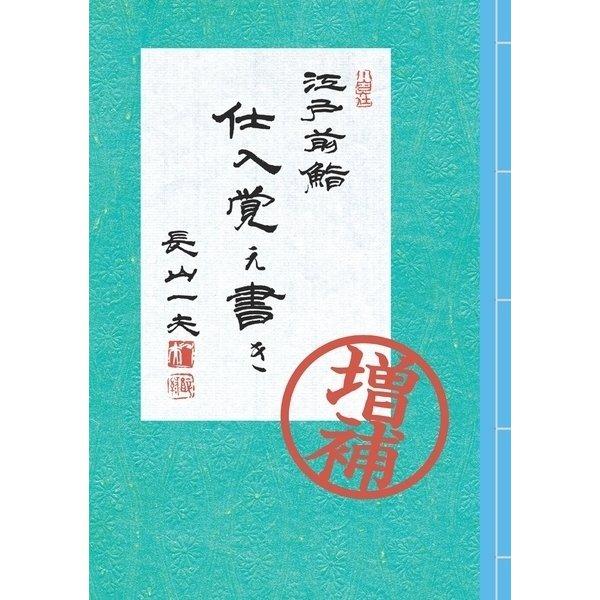 江戸前鮨 仕入覚え書き(増補版)(ハースト婦人画報社) [電子書籍]