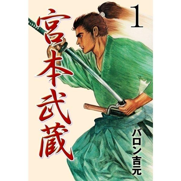 宮本武蔵 1(グループ・ゼロ) [電子書籍]