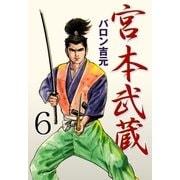 宮本武蔵 6(グループ・ゼロ) [電子書籍]
