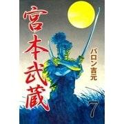 宮本武蔵 7(グループ・ゼロ) [電子書籍]