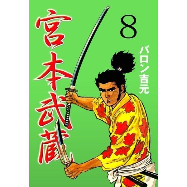 宮本武蔵 8(グループ・ゼロ) [電子書籍]