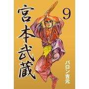 宮本武蔵 9(グループ・ゼロ) [電子書籍]