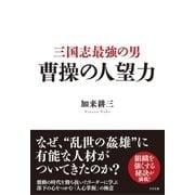 三国志最強の男 曹操の人望力(すばる舎) [電子書籍]