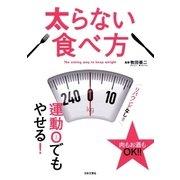 太らない食べ方(日本文芸社) [電子書籍]