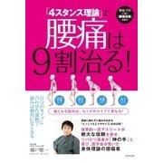 「4スタンス理論」で腰痛は9割治る!(日本文芸社) [電子書籍]