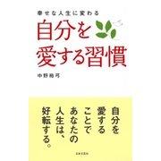 自分を愛する習慣(日本文芸社) [電子書籍]