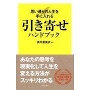 引き寄せハンドブック(日本文芸社) [電子書籍]