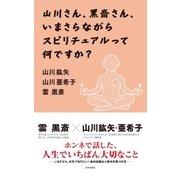山川さん、黒斎さん、いまさらながらスピリチュアルって何ですか?(日本文芸社) [電子書籍]