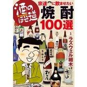 酒のほそ道 宗達に飲ませたい焼酎100選(日本文芸社) [電子書籍]