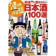 酒のほそ道 宗達に飲ませたい日本酒100選(日本文芸社) [電子書籍]