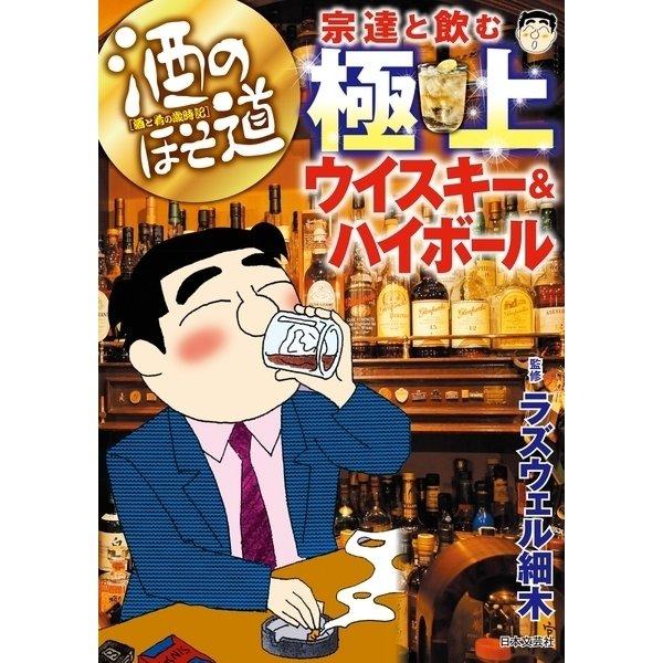 【期間限定価格 2019年8月25日まで】酒のほそ道 宗達と飲む極上ウイスキー&ハイボール [電子書籍]