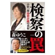 検察の罠(日本文芸社) [電子書籍]