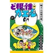 ど根性ガエル (27) 梅さん出発の巻(eBookJapan Plus) [電子書籍]