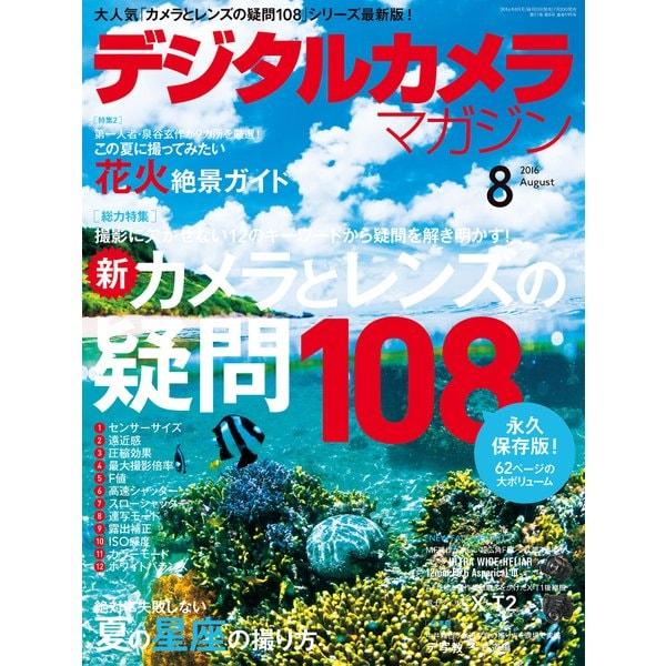 デジタルカメラマガジン 2016年8月号(インプレス) [電子書籍]
