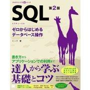 SQL 第2版 ゼロからはじめるデータベース操作(翔泳社) [電子書籍]