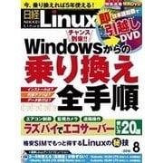 日経Linux 2016年8月号(日経BP社) [電子書籍]