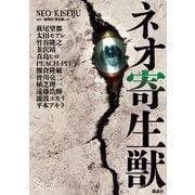 ネオ寄生獣(講談社) [電子書籍]