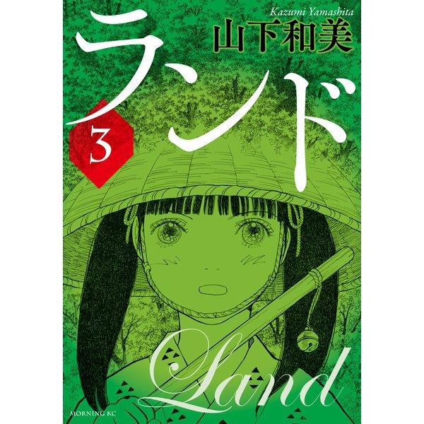 ランド(3)(講談社) [電子書籍]