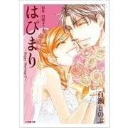 はぴまり ~Happy Marriage!?~(小学館) [電子書籍]