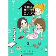 宅飲み残念乙女ズ 2巻(芳文社) [電子書籍]