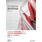 Autodesk AutoCAD 2017 / Autodesk AutoCAD LT 2017公式トレーニングガイド (Autodesk公式トレーニングガイド)(日経BP社) [電子書籍]