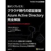 脱オンプレミス! クラウド時代の認証基盤 Azure Active Directory 完全解説(日経BP社) [電子書籍]