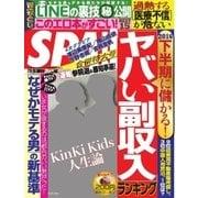 SPA! 2016年7/19・26合併号(扶桑社) [電子書籍]