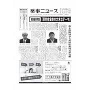 薬事ニュース 2016/07/15(薬事ニュース社) [電子書籍]