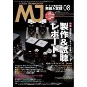 MJ無線と実験 2016年8月号(誠文堂新光社) [電子書籍]