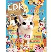 ネコDK(晋遊舎ムック)(晋遊舎) [電子書籍]