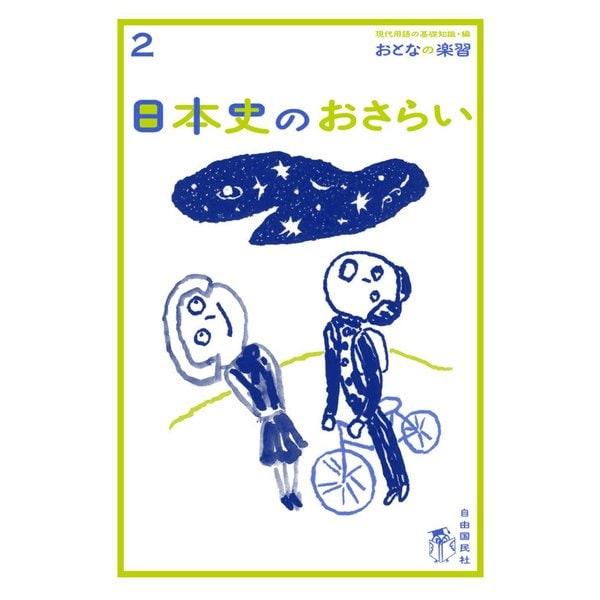 おとなの楽習 (2) 日本史のおさらい(自由国民社) [電子書籍]